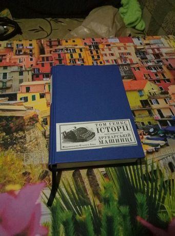 Продам Том Генкс (Хэнкс) «Історії, наклацані на друкарській машинці»