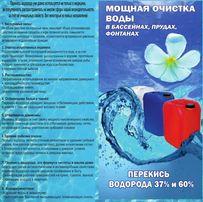 Пергидроль 60% (Перекись водорода) для бассейна
