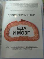 Книга Еда и мозг - Дэвид Перлмуттер