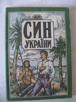 Син України історична повість українського лицарства