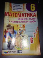 Збірник задач і контрольних робіт з математики .