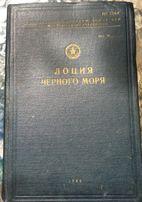 """""""Лоция Чёрного моря"""" № 1244"""