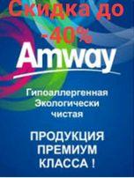 Самые низкие цены на Амвей
