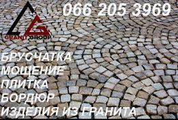 Бруківка та тротуарна плитка з натурального каменю по оптовій ціні
