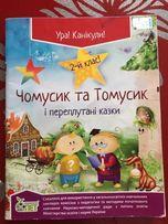 Літній зошит,зимові канікули,2 кл Чомусик і Томусик і переплутані казк
