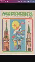 Коллекция журналов мурзилка и веселые картинки 1973 год