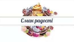 """Торти на замовлення """"Smak_radosti"""""""
