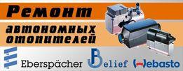 Ремонт автономных отопителей Eberspacher, Вебасто