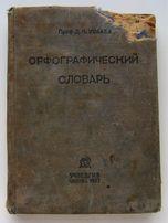 """Книга 1937 года """"Орфографический словарь"""" Д.Н.Ушакова"""