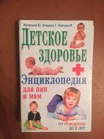Энциклопедия детское здоровье