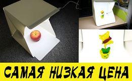 Портативная мини фотостудия лайтбокс фотокуб lightbox фотобокс лайткуб