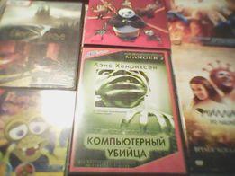 Детские , фантастика,игры, DVD