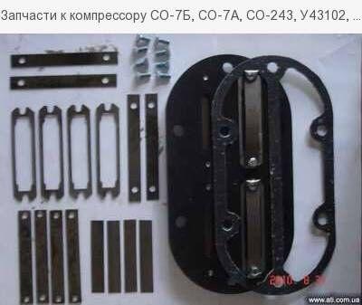 У43102А,СО7Б, запчасти к поршневому компрессору а также РЕМОНТ Херсонское - изображение 5