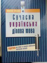 Украинский деловой язык