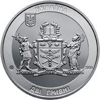 """Монета НБУ """"70 років Київському національному торговельно-економічному"""
