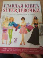 Книги детские, энциклопедии