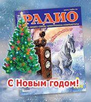 журнал Радио и моделист конструктор