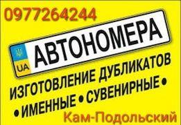 автономера. дубликати номерных знаков