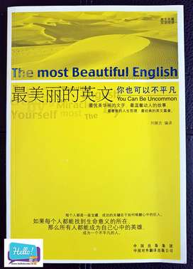 The Most Beautiful English You Can Be Uncommon