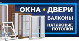 Пластиковые окна, Входные двери, Натяжные потолки от МастерПласт