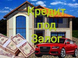 Кредит под Залог: авто, недвижимости, земли.