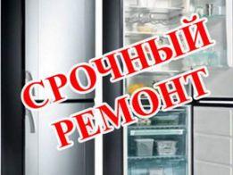 Ремонт Холодильников Бойлеров стиральная машина! Белая Церковь