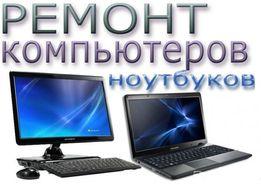 Установка Windows и обслуживание PC