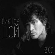 ВИКТОР ЦОЙ (КИНО) - The best (2cd)