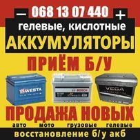 Принимаем бу аккумулятор, старые аккумуляторы 6,0 за ампер, бу акб