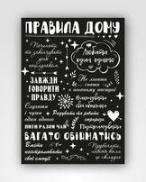Постер Правила дома/Правила семьи на холсте и под рамку