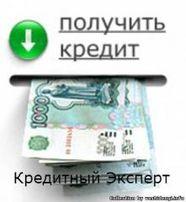 Банковский кредит, частный займ! Помощь в получении!