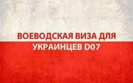 Чешский рабочие визы помощь в оформление срочные получения виз Польша