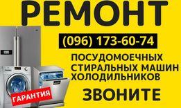 Ремонт Посудомоечных Стиральных машин Холодильников на Дому