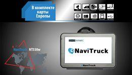 НАВИГАТОР GPS NaviTruck NT550w для грузового транспорта Европа 2019