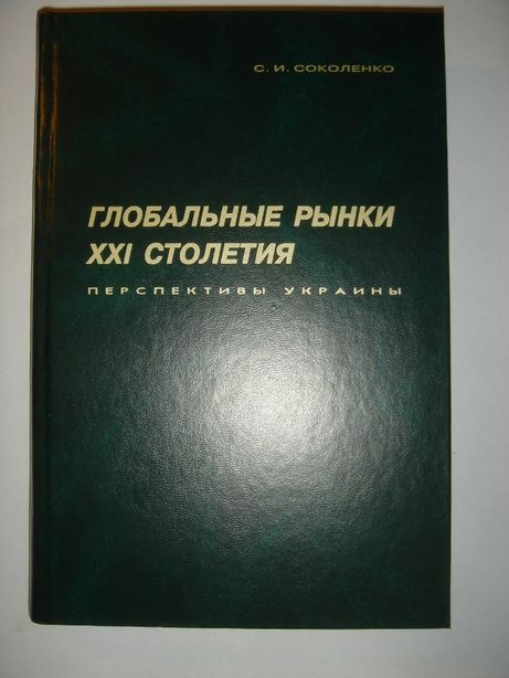 Кластери в глобальній економіці та інші книги Соколенка С.І.,1995-2005 Киев - изображение 5