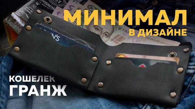 Мужской кожаный кошелек Гранж черный натур. кожа портмоне Харьков - изображение 1