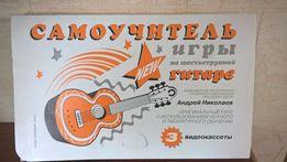 Самоучитель игры на шестиструнной гитаре на 3 видеокасетах