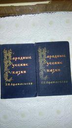 А.Н.Афанасьев. Народные русские сказки