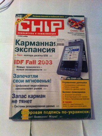 Журнал Домашний ПК, CHIP, Компьютер. Беляевка - изображение 1