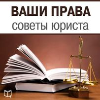 Юрист, адвокат