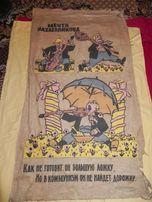 карикатура УССР плакат на ткани Соловьев 1952г СССР