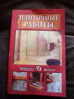 Продаю книгу «Плиточные работы» - М.Кондрашов
