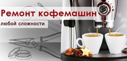 Ремонт, обслуживание, кофемашины, кофеварки.