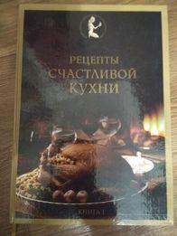 """Продам книгу """"Рецепты счастливой кухни"""""""