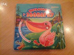 Книга Пограємось у Зоопарку.Автор Ірина Сонечко.