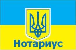Украинский нотариус Донецк, Макеевка