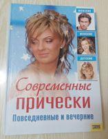 Современные прически Повседневные и вечерние И. Н. Куприянова