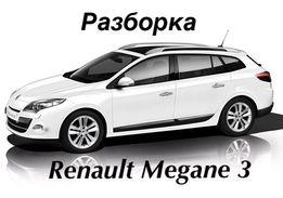 Разборка Renault Megane 3 1.5 dci