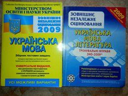 Підготовка до ЗНО з української мови 2009 р.