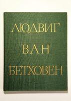 Людвиг ван Бетховен. Жизнь. Творчество. Окружение. Редкая книга